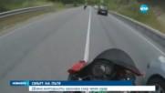 Адреналинът от високата скорост на две гуми – огромен риск