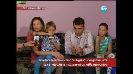 Многодетно семейство от Бургас иска държавата да се погрижи за тях - Часът на Милен Цветков