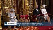 Британската кралица Елизабет II произнесе в парламента традиционното си тронно слово