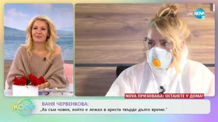 Ваня Червенкова - Теория на конспирацията за целта на коронавируса - ''На кафе'' (27.03.2020)