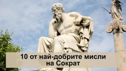 10 от най-добрите мисли на Сократ