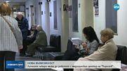 """Личните лекари ще могат да работят с медицинския център на """"Пирогов"""""""