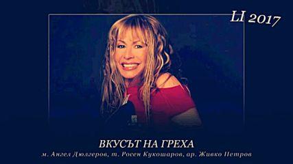 Вкусът На Греха - Лили Иванова