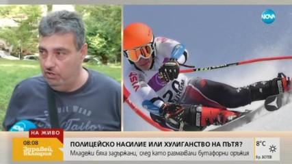 Национал по ски се замеси в скандал с оръжие и полиция
