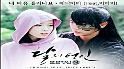 Бг Превод! Epik High ft. Lee Hi- Can You Hear My Heart ( Moon Lovers Scarlet Heart Ryeo Ost)