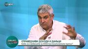 Пламен Димитров: Доходите трябва да се увеличат ударно преди влизането в еврозоната