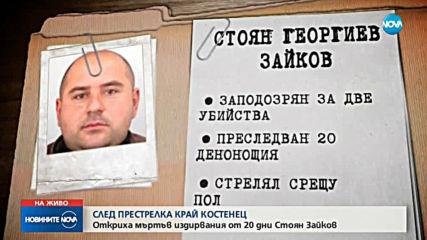 ЕКСКЛУЗИВНО: Стоян Зайков се е самоубил