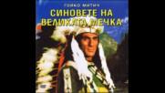 Синовете на Великата мечка (синхронен екип, дублаж на БТ1 Първа програма, 1983 г.) (запис)