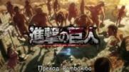 [bombaki6a] Shingeki no Kyojin - Shinzou wo Sasageyo [bg-sub]