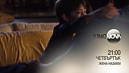 """""""Жена назаем"""" на 11 март, четвъртък от 21.00 ч. по KINO NOVA"""