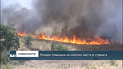 Пожари пламнаха на няколко места в страната