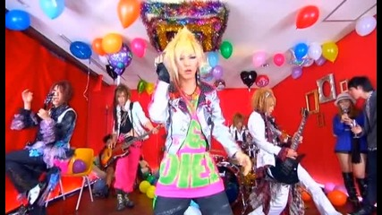 Sug - Love Scream Party