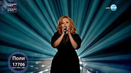 Поли Генова като Adele -