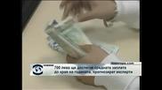 700 лева ще достигне средната заплата до края на годината, прогнозират експерти