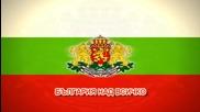Събудете се българи, помнете героите си , стига са ни мачкали !!!