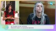 Да бъдеш Били Айлиш: Любопитни факти за музикалния феномен - На кафе (30.09.2020)