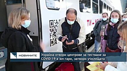 Украйна отвори центрове за тестване за COVID-19 в жп гари, затвори училищата