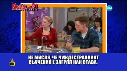 Нова рубрика - Найс,а? - 1 - Господари на ефира (26.05.2015)