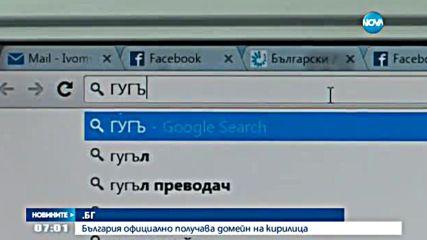 Представят първия български домейн на кирилица