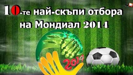 10-те най-скъпи отбора на Мондиал 2014