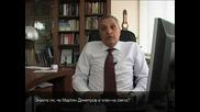 Иван Костов признава че Мартин Димитров е член на секта