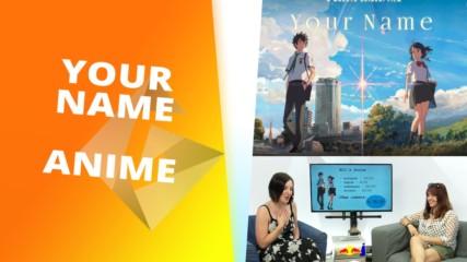 Аниме в GplayTV - Your Name [S2 Ep. 41]