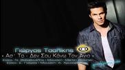 Giorgos Tsalikis - As' to - Den Sou Kano Ton Agio New Official Single 2013