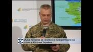 ОССЕ призова за незабавно прекратяване на огъня в Източна Украйна