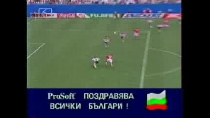 България - Германия Световното В Сащ 94
