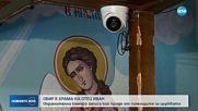 Нов обир в храма на отец Иван в Нови хан