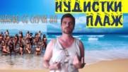 Какво Стана на Нудистки Плаж и Важно Ли Е Да Си Хубав - капитански истории №10