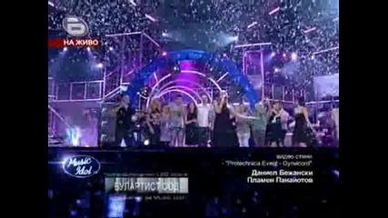 Music Idol 3 - Маги - Трябва да знам - музикален айдъл на България