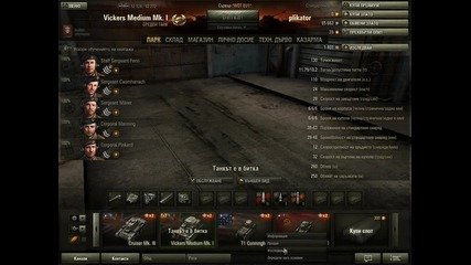 world of tanks епизод 3