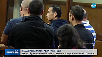 Обжалват мярката за неотклонение на Миню Стайков
