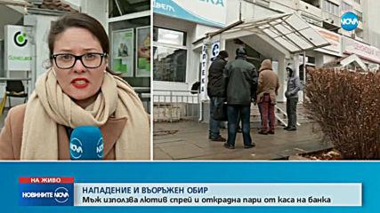 Маскиран нахлу и обра банков клон в София