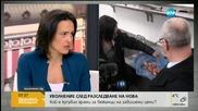Шикерова: В закона има вратички, улесняващи измамите с обществени поръчки