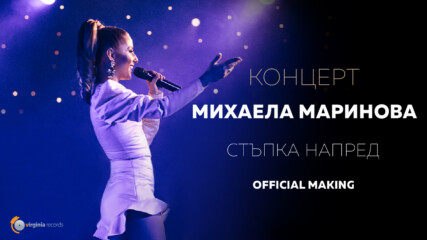 Mihaela Marinova - Stapka Napred (Concert) [Official Making]