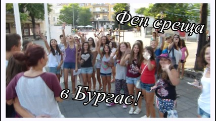 Фен среща в Бургас! (Морски преживявания 2) - Част 7
