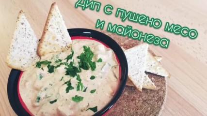 Дип с пушено месо и майонеза | Kitchen of Tolik