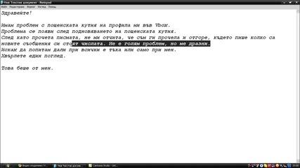 Проблем с кутията за писма в Vbox [hq]