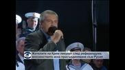 Жителите на Крим ликуват след референдума, мнозинството иска отделяне от Украйна и присъединяване към РФ
