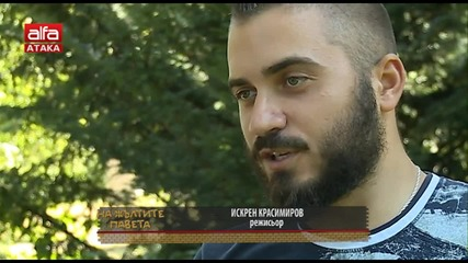 Незабравимата България - интервю