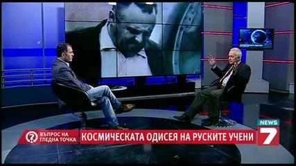 Космическата одисея на руските учени - Въпрос на гледна точка