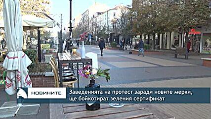 Заведенията на протест заради новите мерки, ще бойкотират зеления сертификат