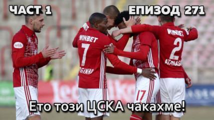 Ето този ЦСКА чакахме