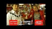 Да Боднем в Happy - Мария и Рачков 2