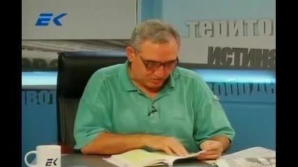 Диагноза и Георги Ифандиев 15.8.2011г.част-2