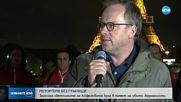 Угасиха светлините на Айфеловата кула в памет на убити журналисти