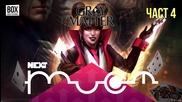 NEXTTV 023: Gray Matter (Част 4) Звезделин от Велико Търново