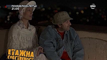 Етажна собсвеност - сезон 1 от понеделник до петък от 21.00 ч. по DIEMA